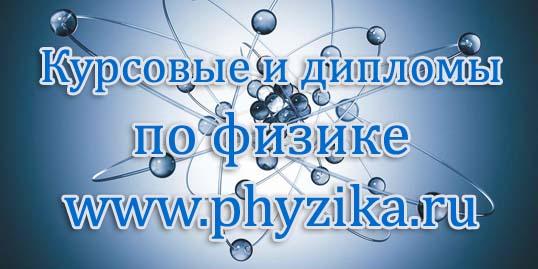 Скачать курсовые и дипломы по физике бесплатно