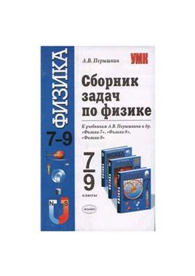 Гдз по сборнику задач 7-9 класс перышкин